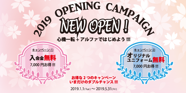 2018.11.28_opening-campaign.png